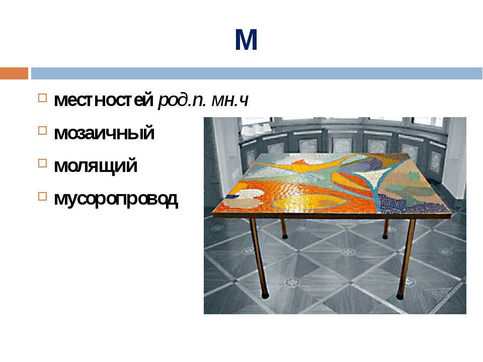 М местностей род.п. мн.ч мозаичный молящий мусоропровод