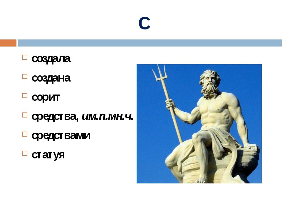 С создала создана сорит средства, им.п.мн.ч. средствами статуя
