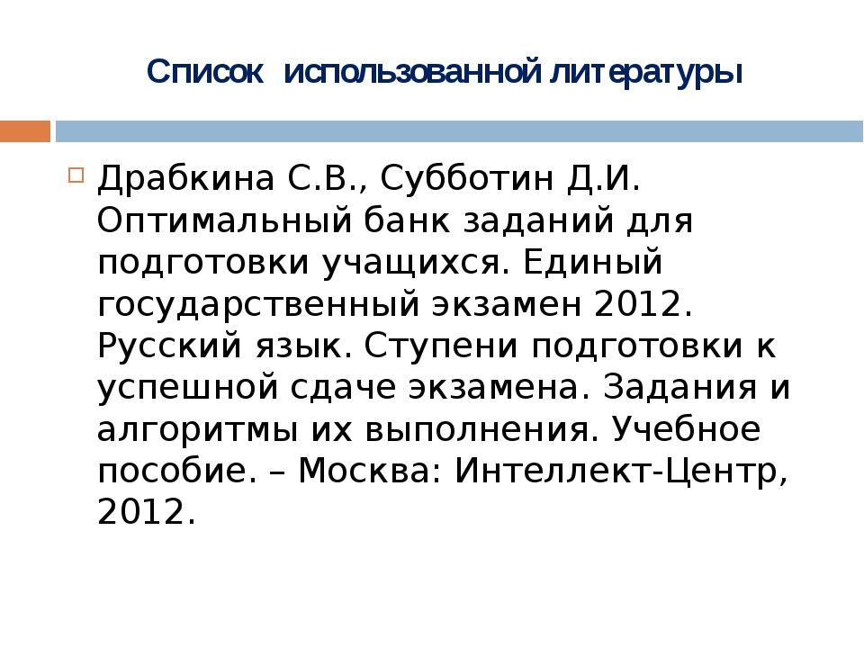 Список использованной литературы Драбкина С.В., Субботин Д.И. Оптимальный бан...