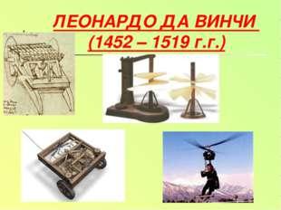 ЛЕОНАРДО ДА ВИНЧИ (1452 – 1519 г.г.)