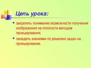Цель урока: закрепить понимание возможности получения изображения на плоскос