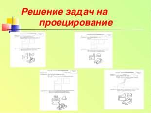 Решение задач на проецирование