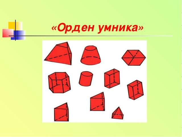 «Орден умника»