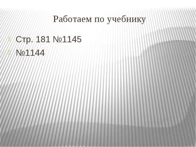 Проверь себя и оцени 2,4 4,9 24,25 98,03 1,1 4,333 8,045 75,0008 9,0565