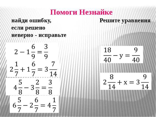 Помоги Незнайке найди ошибку, Решите уравнения если решено неверно - исправьте