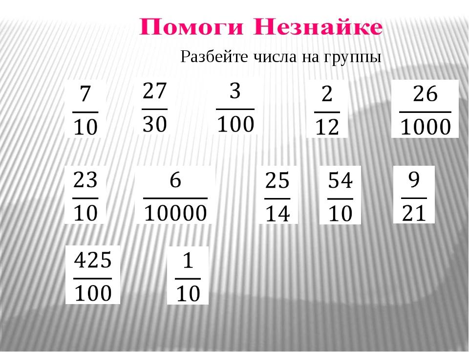 Разбейте числа на группы