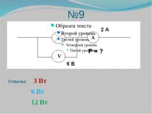 №9 Ответы: 3 Вт 6 Вт 12 Вт