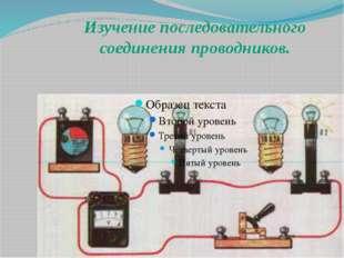 Изучение последовательного соединения проводников.