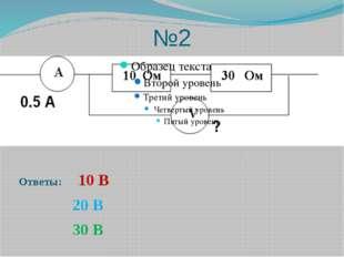 №2 Ответы: 10 В 20 В 30 В