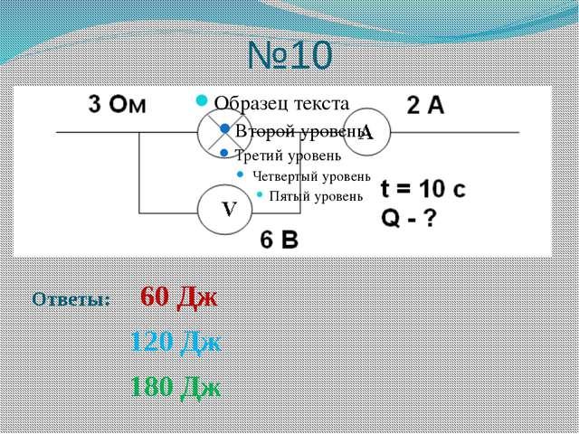 №10 Ответы: 60 Дж 120 Дж 180 Дж