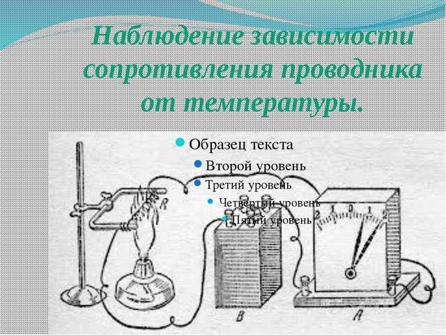 Наблюдение зависимости сопротивления проводника от температуры.
