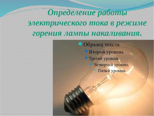 Определение работы электрического тока в режиме горения лампы накаливания.