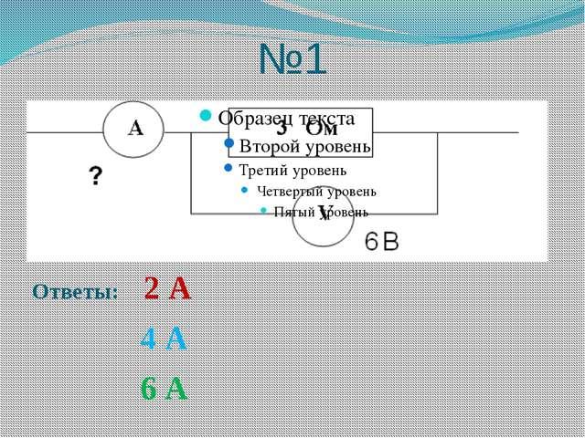 №1 Ответы: 2 А 4 А 6 А