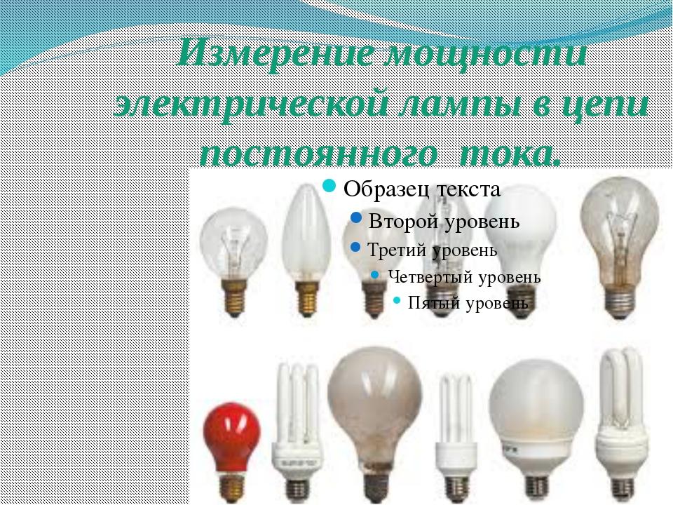 Измерение мощности электрической лампы в цепи постоянного тока.