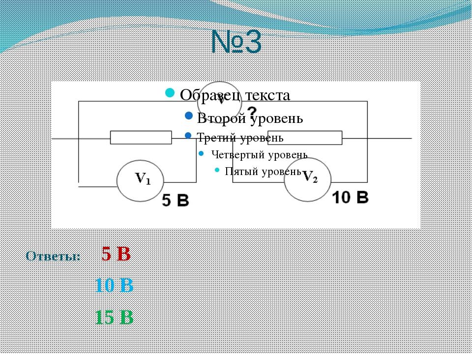 №3 Ответы: 5 В 10 В 15 В