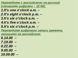 Переведите с английского на русский (запишите цифрами – 12.00): It's one o'cl