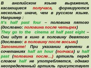В английском языке выражения, касающиеся получаса, формируются несколько инач
