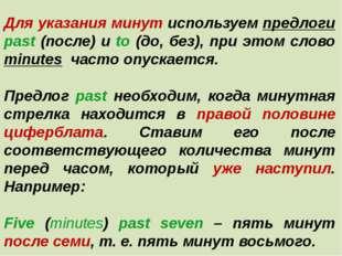 Для указания минут используем предлоги past (после) и to (до, без), при этом