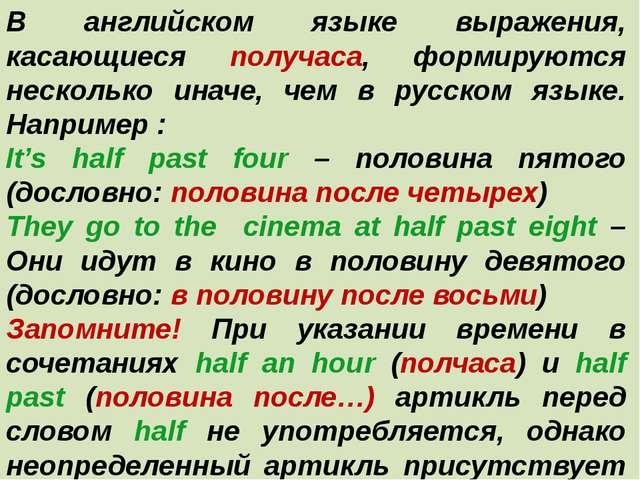 В английском языке выражения, касающиеся получаса, формируются несколько инач...