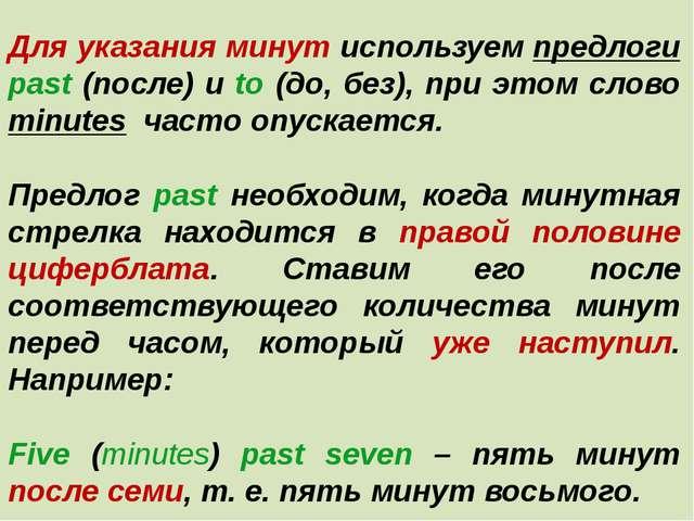 Для указания минут используем предлоги past (после) и to (до, без), при этом...