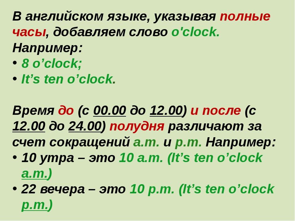 В английском языке, указывая полные часы, добавляем слово o'clock. Например:...