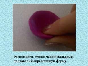 Расплющить стенки чашки пальцами, придавая ей определенную форму.