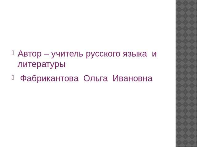 Автор – учитель русского языка и литературы Фабрикантова Ольга Ивановна
