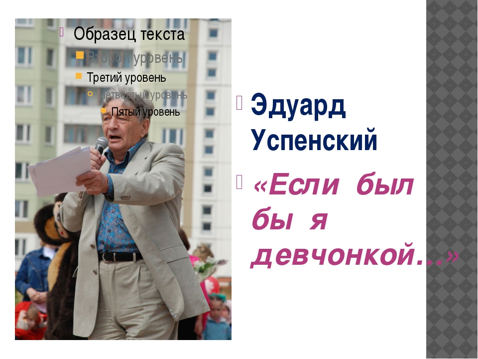 Эдуард Успенский «Если был бы я девчонкой…»
