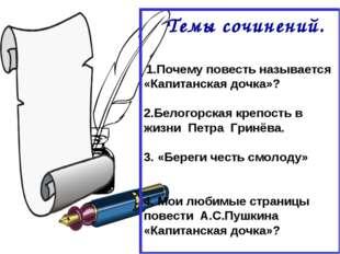 Темы сочинений. 1.Почему повесть называется «Капитанская дочка»? 2.Белогорск