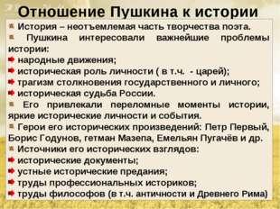 Отношение Пушкина к истории История – неотъемлемая часть творчества поэта. Пу