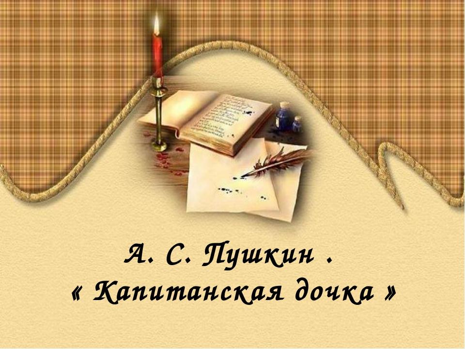 А. С. Пушкин . « Капитанская дочка »