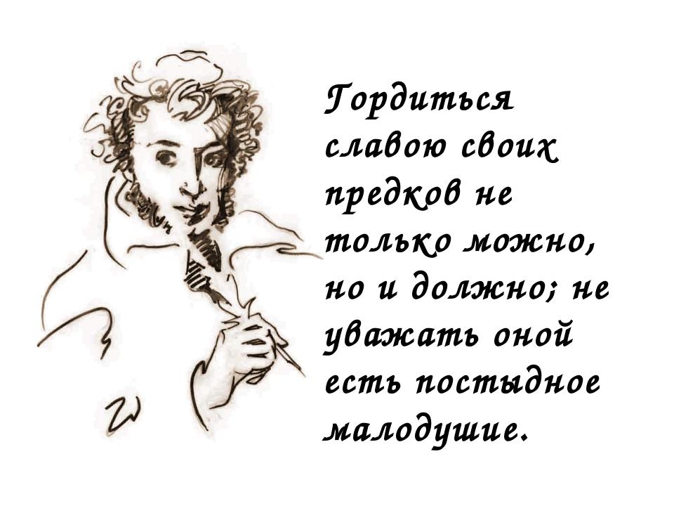 фразы пушкина в картинках облегчить задачу