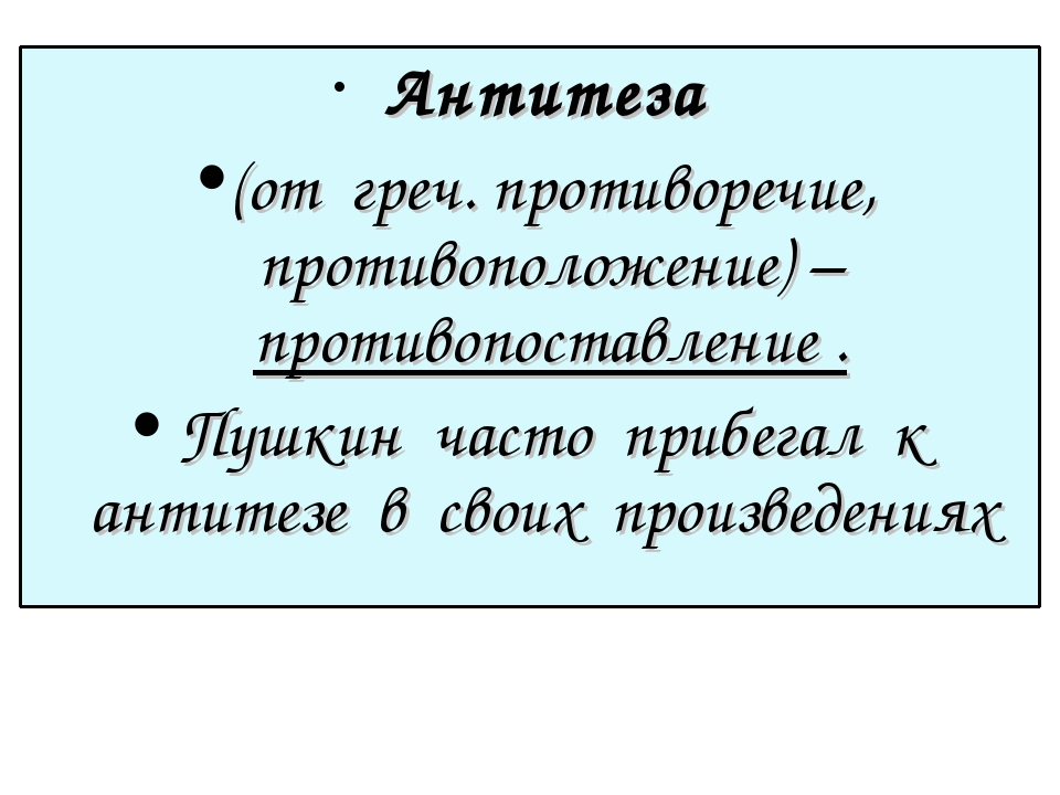 Антитеза (от греч. противоречие, противоположение) – противопоставление . Пу...