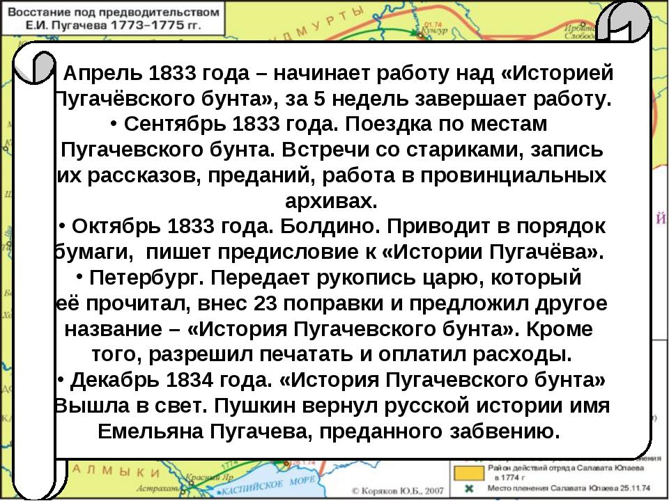 История создания повести « Капитанская дочка » Заинтересовался событиями Пуга...