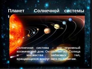 Планеты Солнечной системы Солнечная система – это огромный космический дом. О