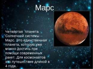 Марс Четвёртая планета Солнечной системы – Марс. Это единственная планета, ко