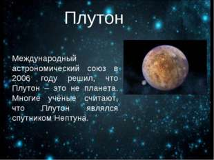 Плутон Международный астрономический союз в 2006 году решил, что Плутон – это