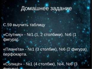 Домашнее задание С.59 выучить таблицу «Спутник» - №1 (1, 2 столбики), №6 (1 ф
