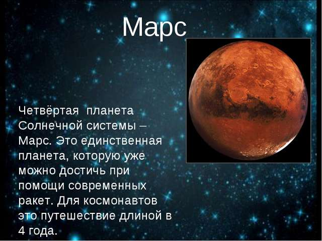 Марс Четвёртая планета Солнечной системы – Марс. Это единственная планета, ко...