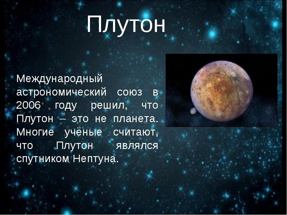 Плутон Международный астрономический союз в 2006 году решил, что Плутон – это...
