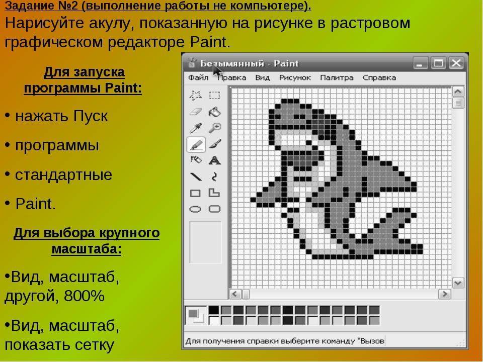 Нарисуйте графический рисунок