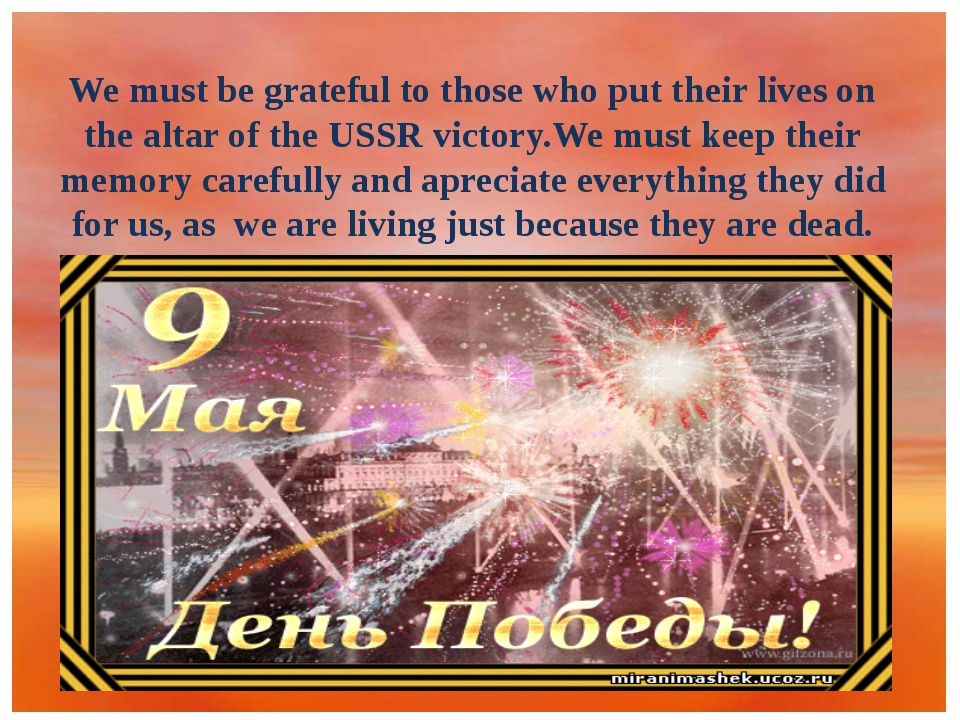 We must be grateful to those who put their lives on the altar of the USSR vi...
