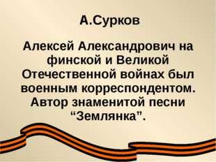 А.Сурков Алексей Александрович на финской и Великой Отечественной войнах был