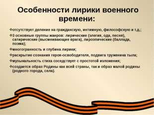 Особенности лирики военного времени: отсутствует деление на гражданскую, инт