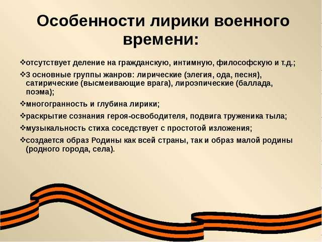 Особенности лирики военного времени: отсутствует деление на гражданскую, инт...