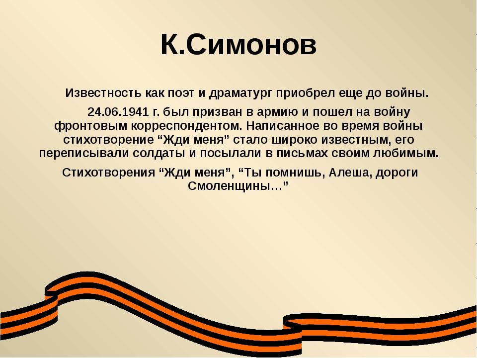 К.Симонов Известность как поэт и драматург приобрел еще до войны. 24.06.1941...