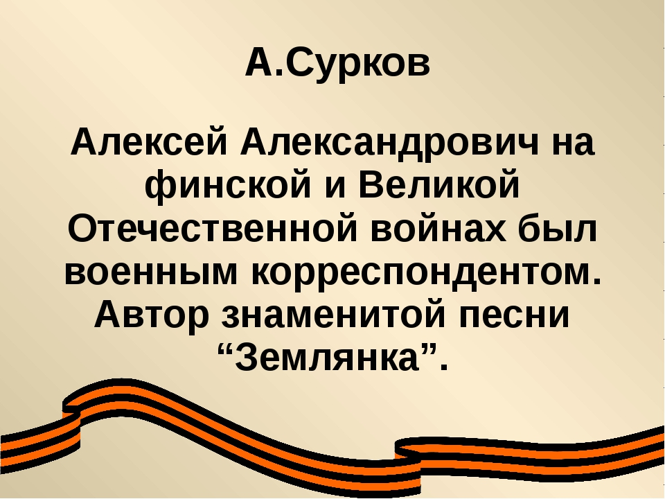 А.Сурков Алексей Александрович на финской и Великой Отечественной войнах был...