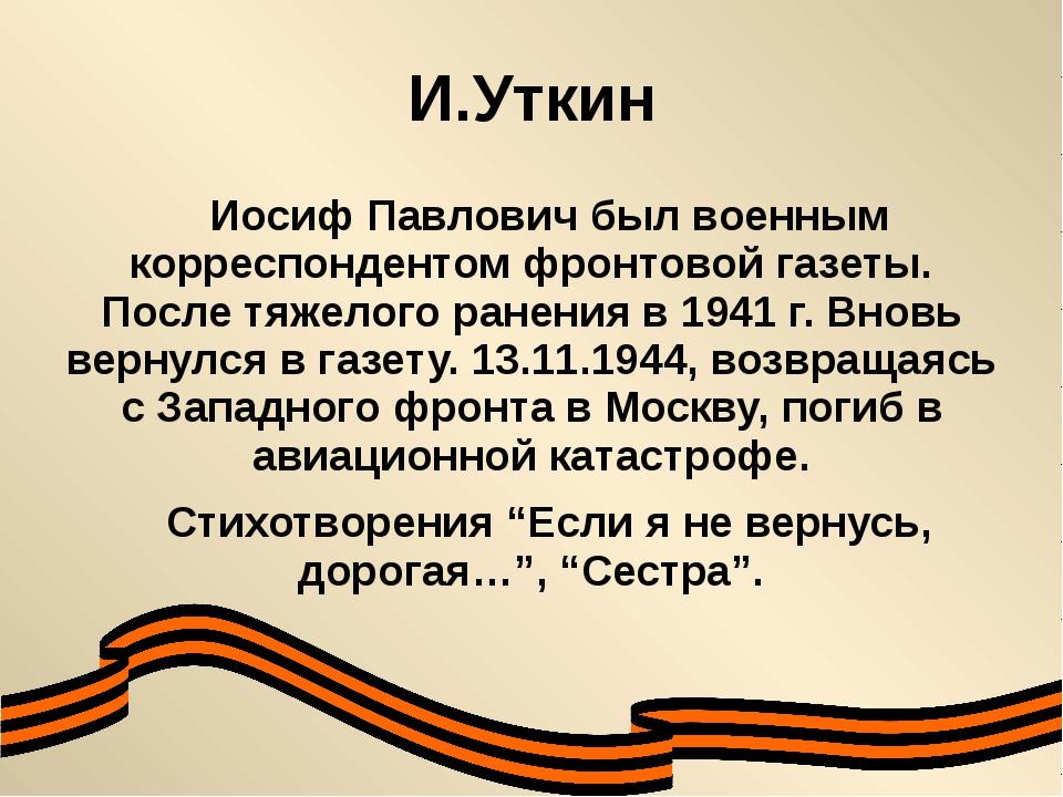 И.Уткин Иосиф Павлович был военным корреспондентом фронтовой газеты. После тя...