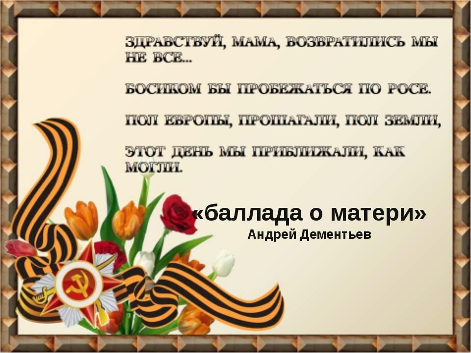 Этот праздник со слезами на глазах… Презентацию выполнила Макарова Елена Миха...