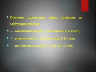 Основная программа курса состоит из следующих этапов: — ознакомительный, 1